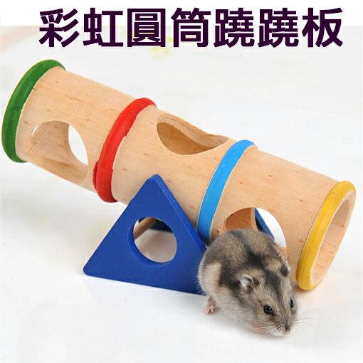 【小樂寵】彩虹圓筒蹺蹺板~倉鼠專用