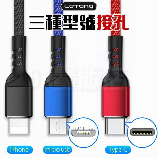 iPhone 充電線 5A 快充 Type-c Micro usb 編織線 快充線 蘋果 安卓 閃充 編織線 傳輸線 鋁合金 三色可選 6