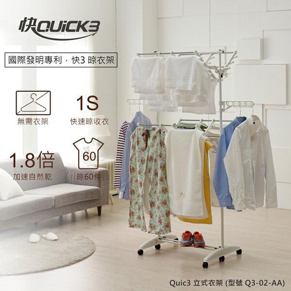 預購韓國快3Quick3一秒晾衣架曬衣架(立式)(Q3-02-AA)一秒收衣