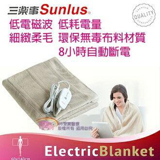 <br/><br/>  【贈好禮】電熱毯 Sunlus三樂事 隨意披蓋電熱毯  SP2405BR 電毯<br/><br/>