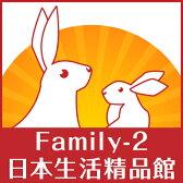 family2日本生活精品館