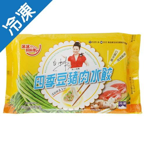 冰冰好料理手工四季豆豬肉水餃800G【愛買冷凍】