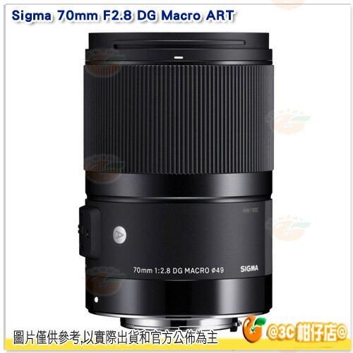 預購 Sigma 70mm F2.8 DG Macro ART 公司貨 微距 大光圈 防塵防水滴耐寒 0