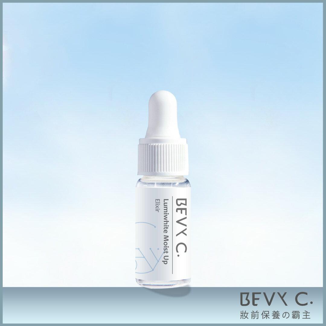 BEVY C. 光透幻白 妝前保濕精華 8mL☆保濕 持妝 服貼 油水平衡 敏感肌專用
