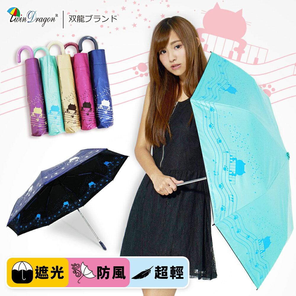 【雙龍牌】妙芝貓消光藍皮彎頭黑膠三折傘小彎勾陽傘B1950M