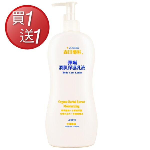 [買一送一]森田藥粧彈嫩潤肌保濕乳液400ml