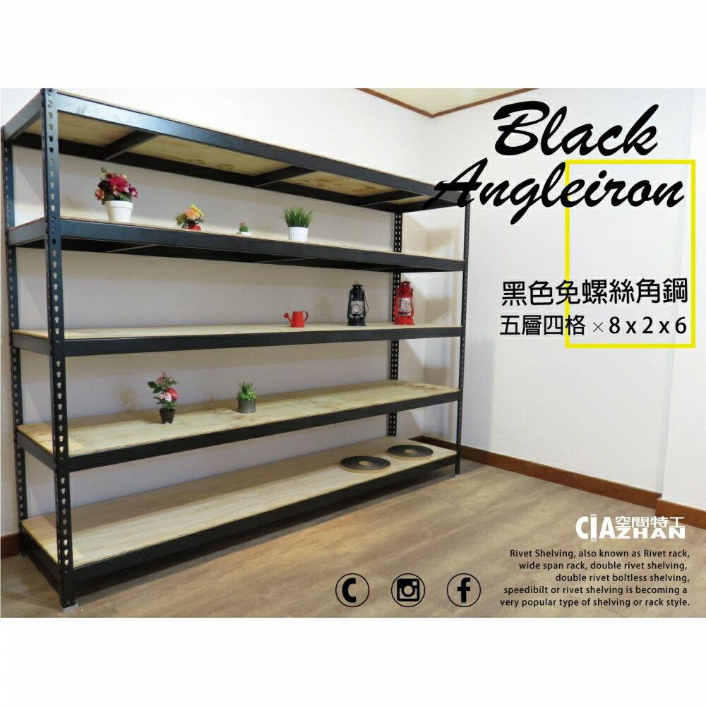 櫃子 系統櫃 櫥櫃 模型櫃 黑色免螺絲角鋼 (8x2x6_5層)【空間特工】B8020653 - 限時優惠好康折扣