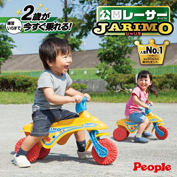 People - 公園競賽滑步車 JARIMO 1