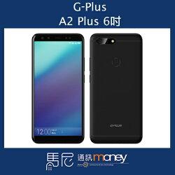 (免運+贈泡泡騷車架組)G-PLUS A2 Plus/4G+3G雙卡雙待/6吋螢幕/四鏡頭/雙畫面顯示【馬尼通訊】