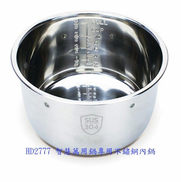 【加贈HD2777不鏽鋼內鍋】飛利浦PHILIPS智慧萬用鍋 HD2133 附食譜