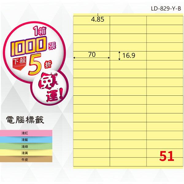 必購網:必購網【longder龍德】電腦標籤紙51格LD-829-Y-B淺黃色1000張影印雷射貼紙