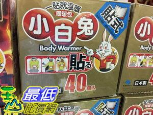 [106限時限量促銷] COSCO KOBAYASHI BODY WARMER 日本小白兔貼式暖暖包14小時持續恆溫/40入 C101046