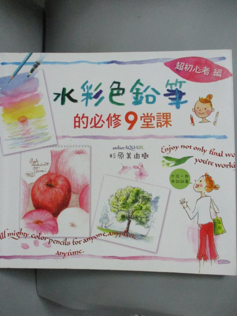 【書寶 書T1/藝術_JBG】水彩色鉛筆的必修9堂課_杉原美由樹
