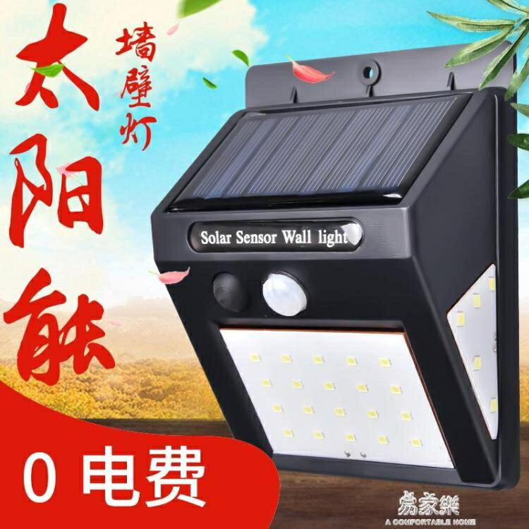 兩件裝太陽能燈 LED人體感應燈 景觀庭院壁燈 花園戶外防水圍牆照明路燈