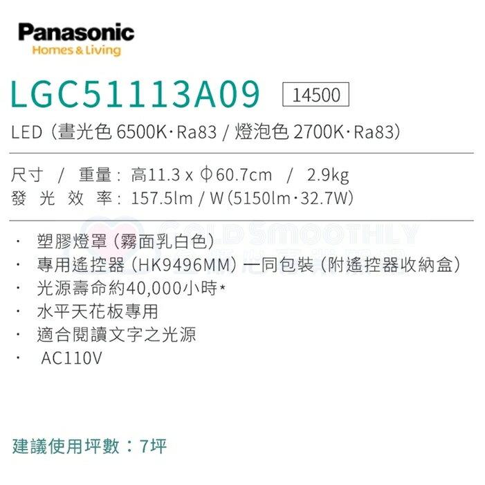☼金順心☼專業照明~原廠保固 Panasonic 國際牌 LED 32.7W LGC51113A09 藍調 遙控吸頂燈
