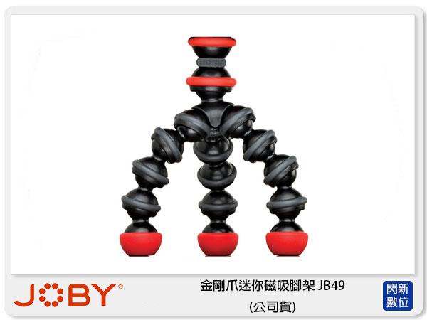 【免運費】JOBY金剛爪迷你磁吸腳架JB49(公司貨)