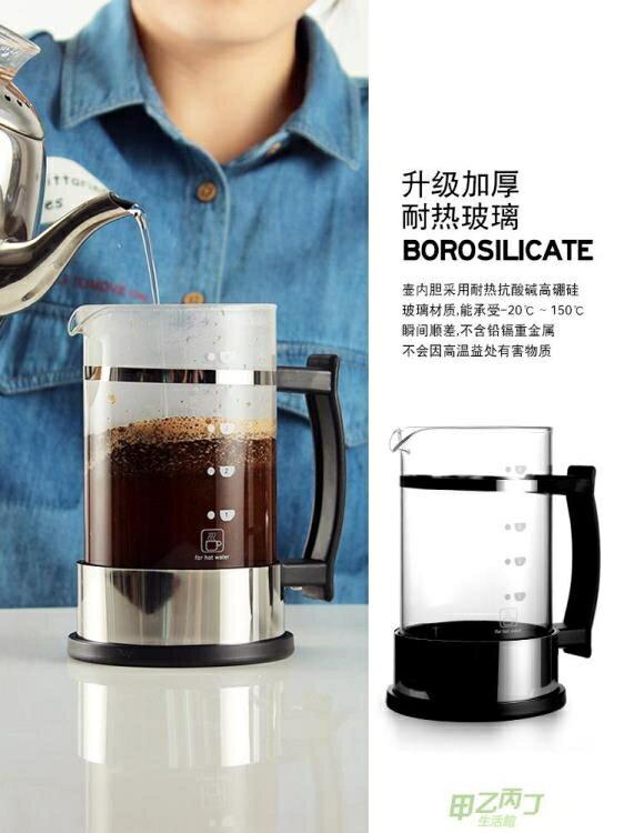 咖啡壺 法式咖啡過濾杯器咖啡粉沖泡機手沖濾網不銹鋼沖茶器法壓壺 【快速出貨】