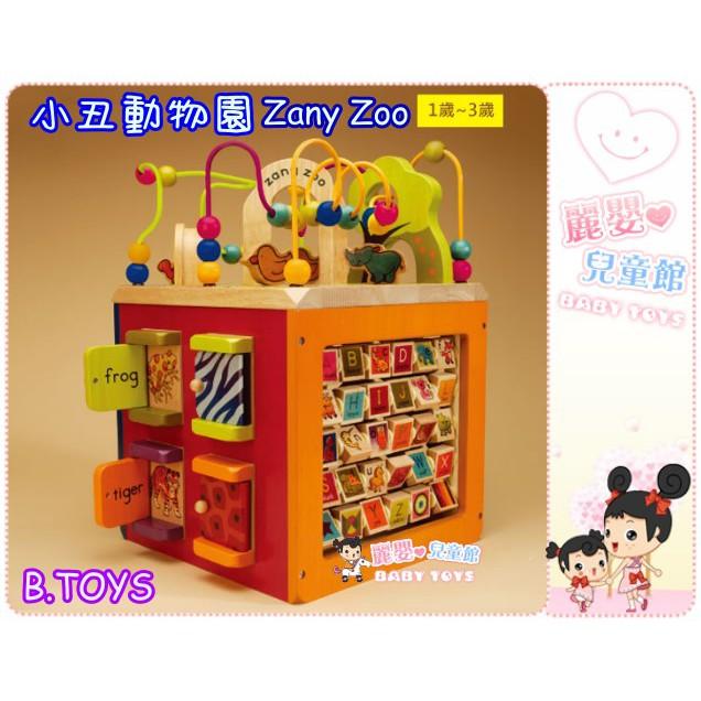 麗嬰兒童玩具館~美國B.TOYS專櫃-小丑動物園.滾珠玩具百寶箱.幫助語言學習.認識英文字母