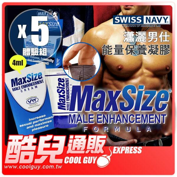 【4ml 5包體驗組】美國 MAX SIZE 瀟灑男士能量保養凝膠 MALE ENHANCEMENT FORMULA 美國製造 MAXSIZE