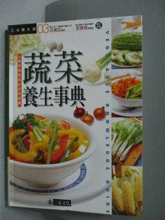 【書寶二手書T1/養生_MOJ】蔬菜養生事典_三采編輯部