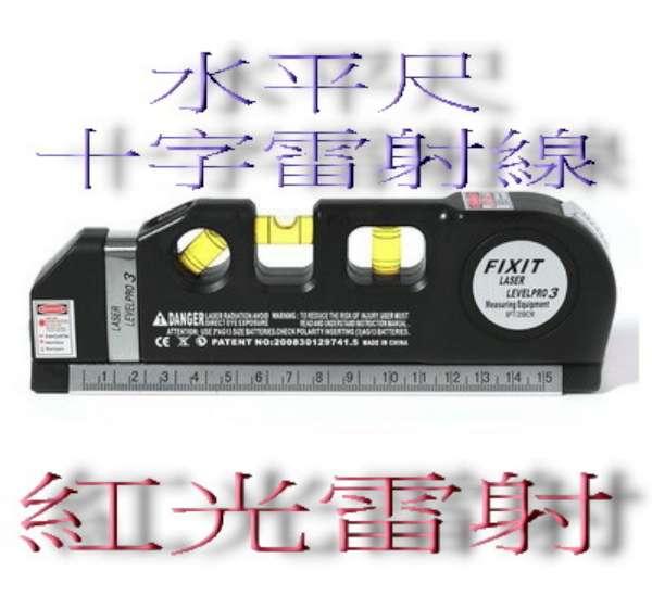 水平尺+雷射水平儀水平儀雷射水平十字水平尺標線器雷射儀指標器十字線墨線