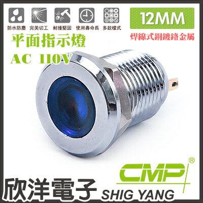 ※ 欣洋電子 ※ 12mm銅鍍鉻金屬平面指示燈 AC110V / S12041-110V 藍、綠、紅、白、橙 五色光自由選購/ CMP西普