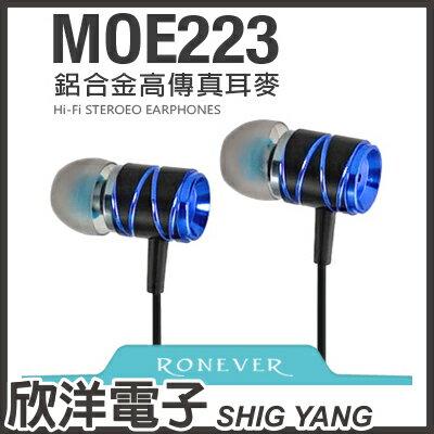 ※ 欣洋電子 ※ Ronever D1 鋁合金高傳真耳機麥克風/耳塞式耳機/紅、藍 顏色隨機出貨 (MOE223)