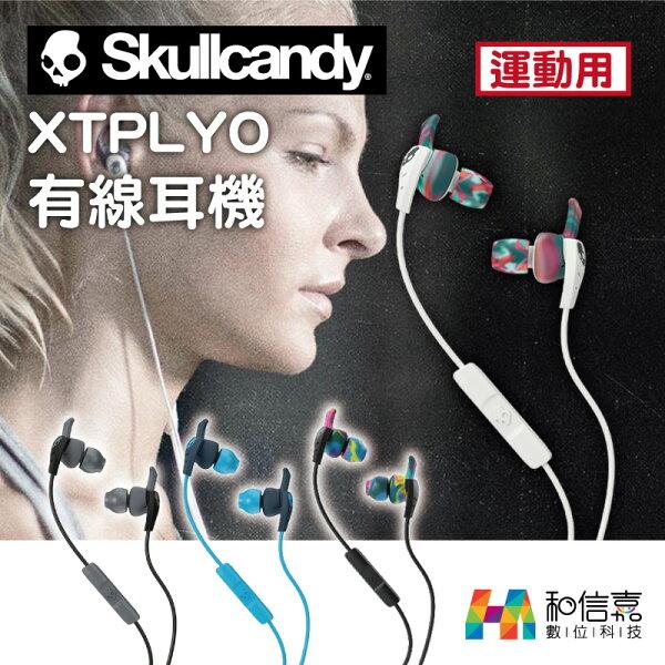 【和信嘉】SkullcandyXTPLYOXTP有線入耳式耳機S2WIHX台灣台閔公司貨