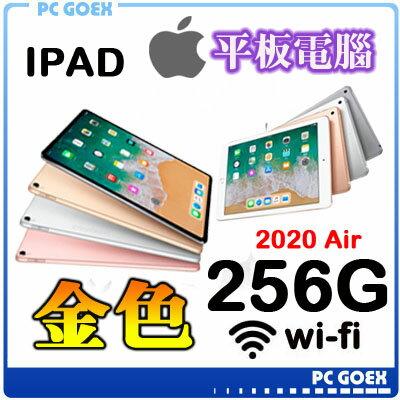 ☆pcgoex軒揚☆ 蘋果 Apple 2020 iPad Air 10.9吋 256G WiFi 玫瑰金色
