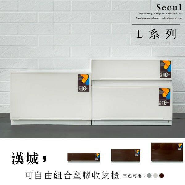 日式可自由堆疊塑膠收納櫃三色可選置物箱整理箱抽屜櫃床下收納【L系列】 [tidy house]【免運費】