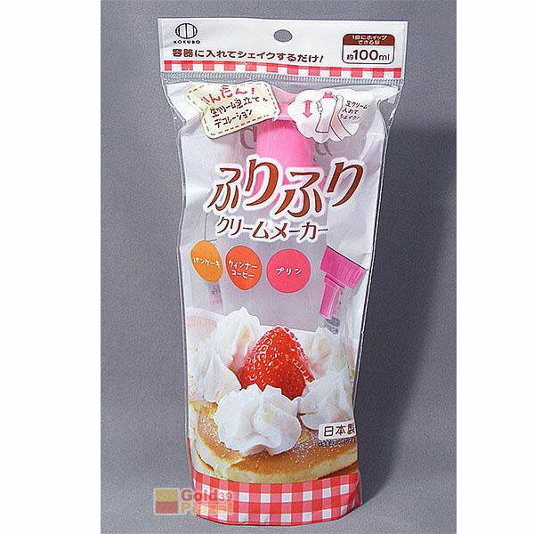 BO雜貨【SV8312】日本製 KK-245 擠奶油容器 奶油擠花瓶 擠奶油花罐 塑膠擠花瓶