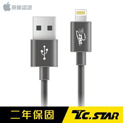 【貝殼】T.C.STARLightning編織鋁合金高速充電傳輸線充電線Apple充電A2200-200cm