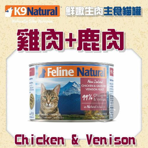 +貓狗樂園+ K9 Natural|鮮嫩生肉主食貓罐。無穀雞肉+鹿肉。170g|$115--單罐