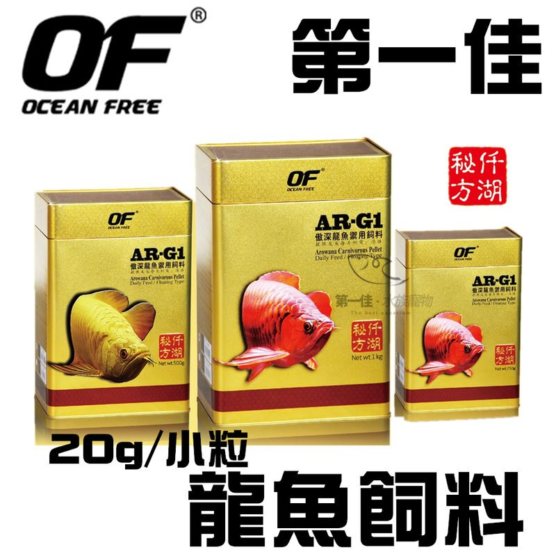[第一佳水族寵物] 新加坡OCEAN FREE 龍魚飼料 20g/小粒