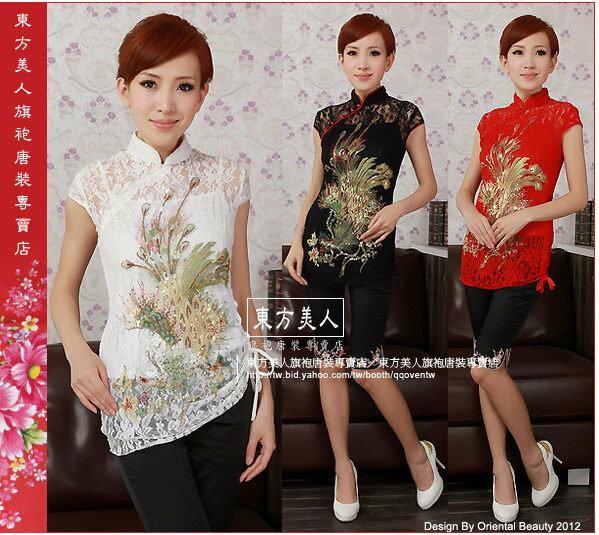 東方美人旗袍唐裝專賣店 中國風兩件式彩繡孔雀改良旗袍上衣