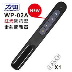 力田 WP-02A 專業 紅光簡約型 雷射 無線 簡報器(翻頁器)