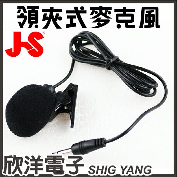 ※欣洋電子※J-S領夾式電容麥克風(MAC024)#演講教學會議舞台主持導遊