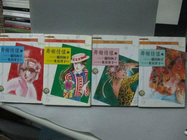 【書寶二手書T1/漫畫書_MAJ】舞榭情懷_1~4集合售_藤田和子