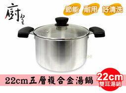 【尋寶趣】22cm五層複合金湯鍋(雙耳) 鍋子 湯鍋 雙耳湯鍋 白金五層原味養生鍋 節能 耐用 台灣製造 VT-B522