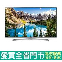 LG電子到LG60型UHD 4K 液晶電視 60UJ658T含配送到府+標準安裝【愛買】