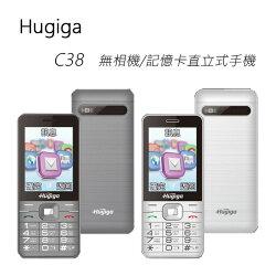 【軍人/科學園區必備】Hugiga 鴻碁 C38 無相機/記憶卡直立式手機