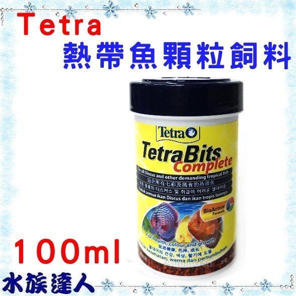 ~水族 ~德彩Tetra~熱帶魚顆粒飼料 100ml T158~ 七彩 小型魚 健康、營養