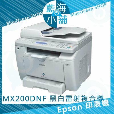 EPSON 愛普生 AL~MX200DNF 黑白LED傳真複合機