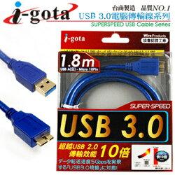 [富廉網] i-gota USB3.0電腦傳輸線 A公-Micro10P公 1.8米(B-U3BAMC10PP02)