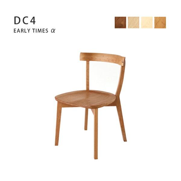 【MUKU工房】北海道旭川家具EARLYTIMESα無垢DC4H單椅(原木實木)