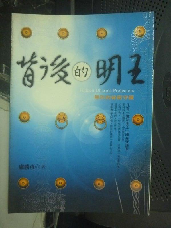 【書寶二手書T1/宗教_JEU】背後的明王_盧勝彥