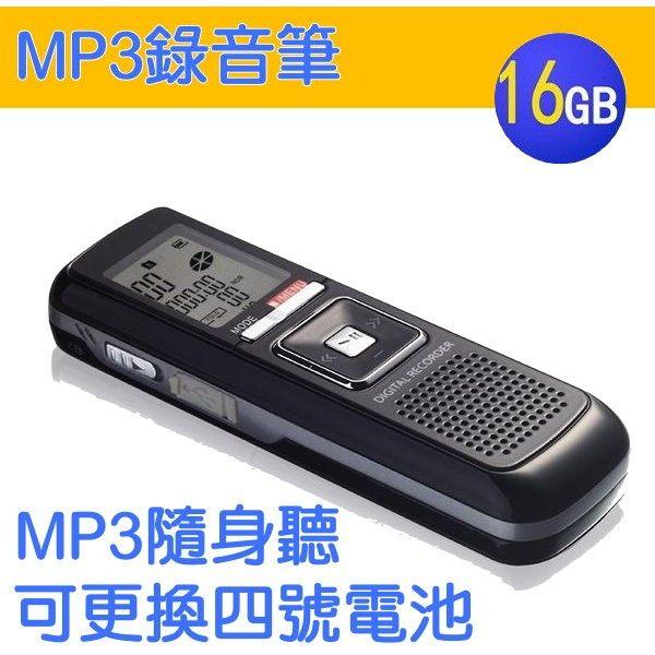 【送電話錄音麥克風】VITAS A100 錄音筆 高音質 可換式 自行更換電池 MP3播放 蒐證 秘錄筆【16G】