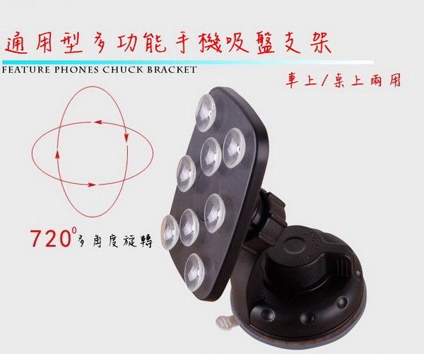 多功能吸盤式汽車手機架~多角度旋轉 手機車架 手機車用支架 手機支架 平板支架