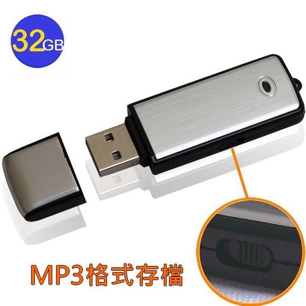 【送超薄行動電源】VITAS 超靈敏 MP3隨身碟錄音筆 日本東芝 錄音元件 高靈敏度 MP3存檔 密錄 蒐證 【32G】