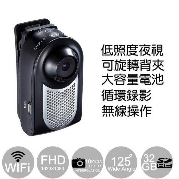 Q1 1080P 廣角低照度夜視WIFI 無線攝影機 大容量電池 手機APP無線操作 IOS